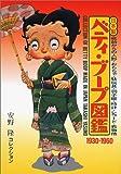 日本製ベティ・ブープ図鑑 1930‐1960—安野隆コレクション