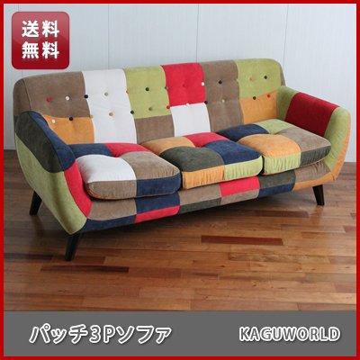 RoomClip商品情報 - パッチ3Pソファ おしゃれ 明るい