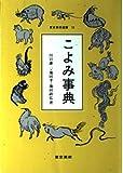 こよみ事典 (東京美術選書 18)