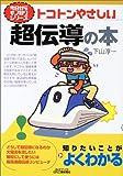 トコトンやさしい超伝導の本 (B&Tシリーズ―今日からモノ知りシリーズ)