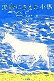 流砂にきえた小馬
