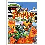 NHK 天才ビットくん グラモンバトル パーフェクトガイド (The PlayStation2 books)