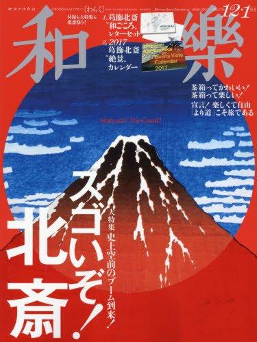 和樂(わらく) 2016年 12 月号 [雑誌]の詳細を見る