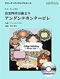 コラージュ音楽出版 リコーダー四重奏 アンダンテカンタービレ(チャイコフスキー/岩村雄太)