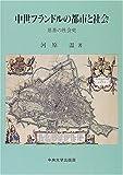 中世フランドルの都市と社会―慈善の社会史