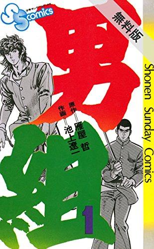 男組(1)【期間限定 無料お試し版】 (少年サンデーコミックス)