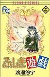 ふしぎ遊戯 (14) (少コミフラワーコミックス)