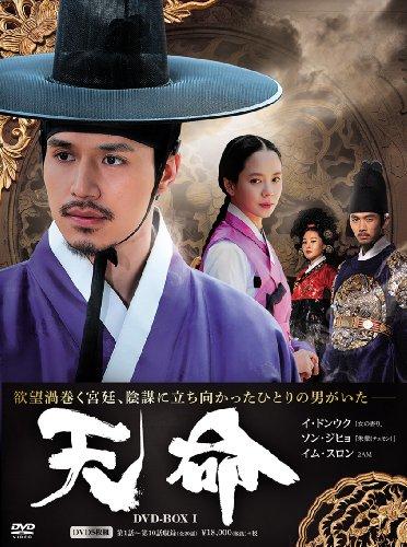 天命 DVD BOX1(5枚組) -