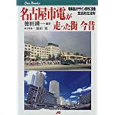 名古屋市電が走った街 今昔 電車道はデザイン都市に変貌 定点対比30年 JTBキャンブックス