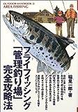 フライフィッシング「管理釣り場」完全攻略法 (OUTDOOR HANDBOOK)