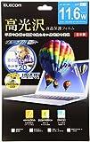 エレコム 液晶保護フィルム 11.6インチ 光沢 指紋防止 EF-GF116W