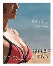 深田恭子写真集 Reflection