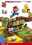 「スーパーマリオ 3Dランド 任天堂公式ガイドブック」の画像