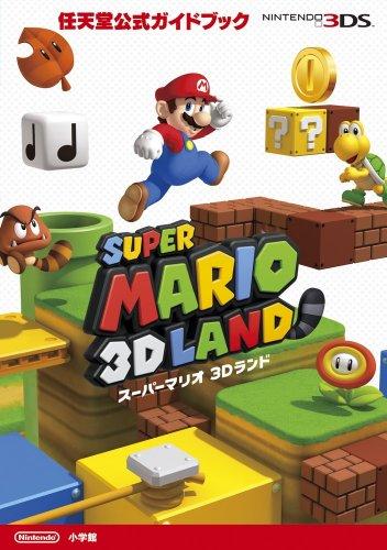 任天堂公式ガイドブック スーパーマリオ3Dランド