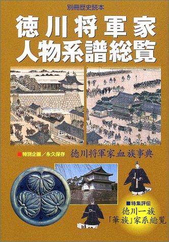 徳川将軍家人物系譜総覧 (別冊歴史読本 (34))
