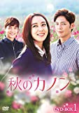 [DVD]秋のカノン DVD-BOX1