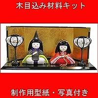 木目込み 人形 キットきめこみ 材料 木目込み雛人形 NO.B96-OR127 みずき雛オリジナル(道具一式付)