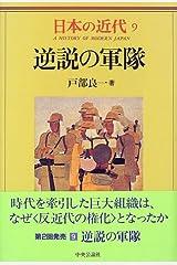日本の近代 9 逆説の軍隊 単行本