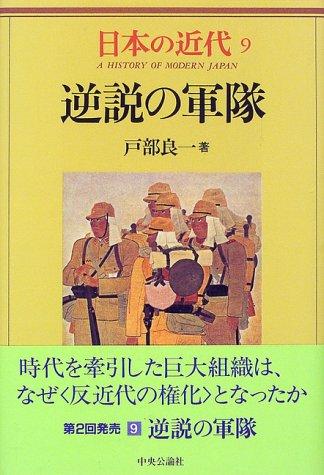 日本の近代 9 逆説の軍隊の詳細を見る