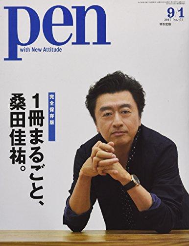 Pen (ペン) 2017年 9/1号 [1冊まるごと、桑田佳祐。]の詳細を見る