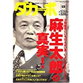 ダカーポ 2007年 6/20号 [雑誌]