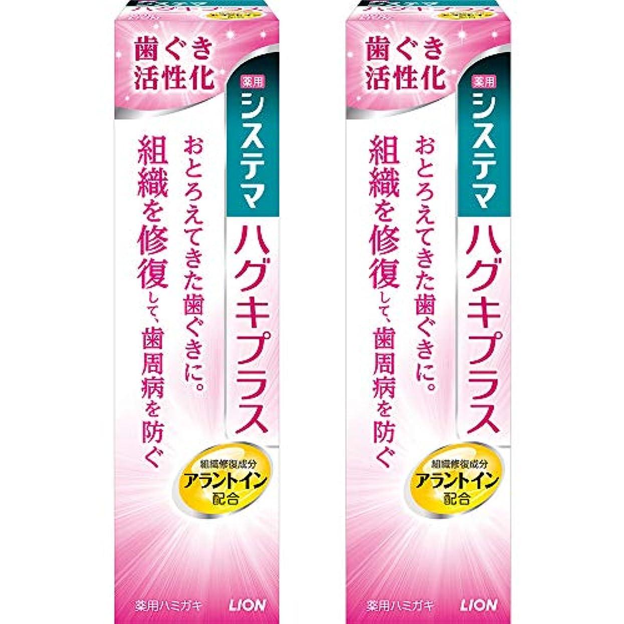 胃ヒップ火星システマ ハグキプラス ハミガキ 90g×2個 [医薬部外品]