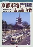 京都市電が走った街 今昔 古都の路面電車定点対比 JTBキャンブックス