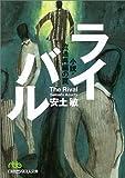 ライバル―小説・流通再編の罠 日経ビジネス人文庫