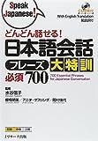 どんどん話せる!日本語会話フレーズ大特訓 必須800 (Speak Japanese!)