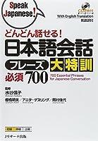 どんどん話せる!日本語会話フレーズ大特訓 必須700 (Speak Japanese!)