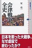 会津戦争全史 (講談社選書メチエ)