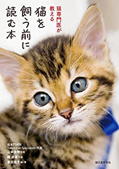 [富田 園子]の猫を飼う前に読む本:猫専門医が教える