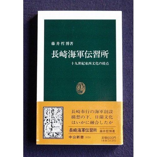 長崎海軍伝習所―十九世紀東西文化の接点 (中公新書)