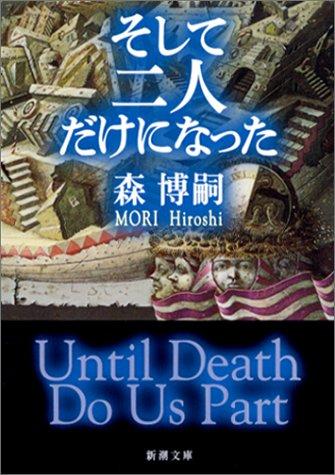 そして二人だけになった―Until Death Do Us Part (新潮文庫)の詳細を見る