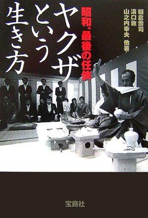 昭和、最後の任侠 ヤクザという生き方 (宝島社文庫)の詳細を見る