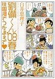 劉備くん'08春 桃園畑でつかまて / 白井恵理子 のシリーズ情報を見る
