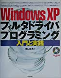 WindowsXPフィルタドライバプログラミング 入門と実践