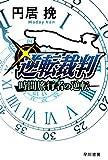 逆転裁判 時間旅行者の逆転 (ハヤカワ文庫JA)