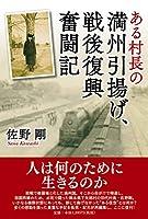 ある村長の 満州引揚げ、戦後復興奮闘記