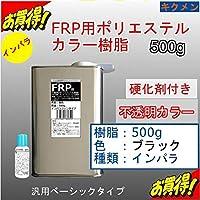 キクメン FRPカラーインパラ樹脂500g 硬化剤付き 黒色 汎用ベーシック