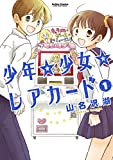 少年☆少女☆レアカード / 山名 沢湖 のシリーズ情報を見る