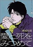 愛と死をみつめて ─ 黒いチューリップ (6) (ウィングス・コミックス)