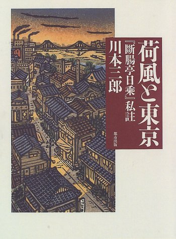 荷風と東京―『断腸亭日乗』私註