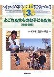 いま、地球の子どもたちは―2015年への伝言〈3〉よごれた水をのむ子どもたち(保健・医療)