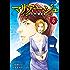 マリアージュ~神の雫 最終章~(6) (モーニングコミックス)