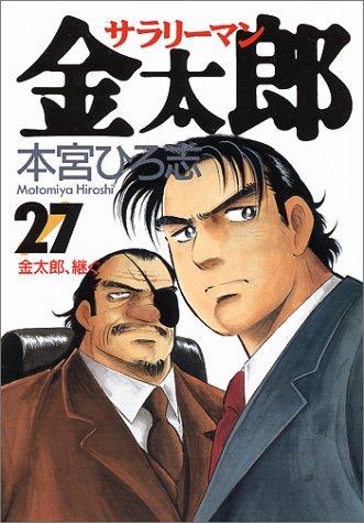 サラリーマン金太郎 (27) (ヤングジャンプ・コミックス)