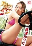 見ちゃイヤっ!~そよ風の悪戯~ [DVD]