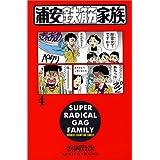 浦安鉄筋家族 4 (少年チャンピオン・コミックス)