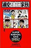 浦安鉄筋家族 (4) (少年チャンピオン・コミックス)