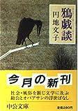 鴉戯談 (中公文庫)